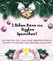 З Новим Роком та Різдвом Христовим  Wedding Lemon Вас Вітає!!! фото