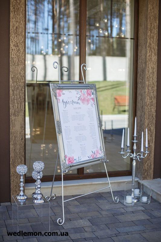 План розсадки для гостей на весілля, срібна рамка поліграфія